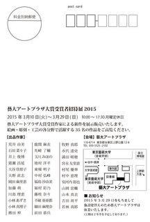 藝大アートプラザ大賞受賞者招待展2015-02.jpg
